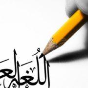 Ako želite znati koliko je nevjerovatan arapski jezik pročitajte ovaj kratki tekst